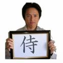 Learn kanji, hiragana, katakana symbols and how to speak Japanese